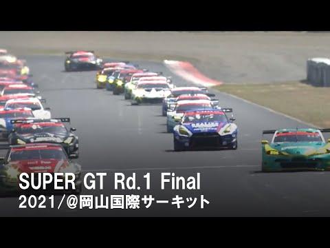 スーパーGT開幕戦 岡山 GT300スバルのレースをダイジェストでまとめたハイライト動画