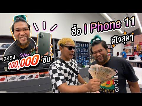 ฉลองช่องพี่เติ้ล 100,000 ซับ ซื้อ iPhone 11 ราคาครึ่งแสน | CLASSIC NU