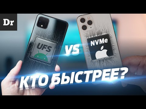 iPhone или Android - где ПАМЯТЬ БЫСТРЕЕ?   NVMe vs UFS