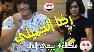 تحميل اغاني رضا الجميلي ملكاك ملكه جديد وحصريا 2021 MP3