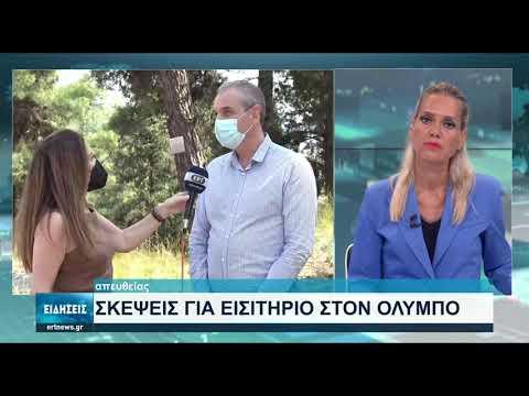 «Όχι» στη θέσπιση εισιτηρίου για τον Όλυμπο από το δήμο Ελασσόνας | 20/08/2021 | ΕΡΤ