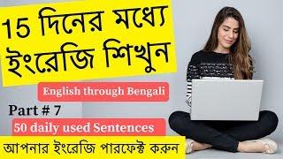 English speaking practice in Bangla, spoken English course in bengali.