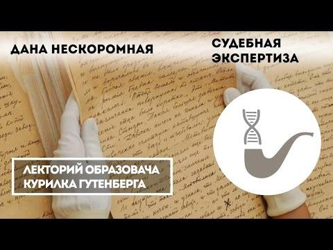 Дана Нескоромная - Судебно-психологическая экспертиза