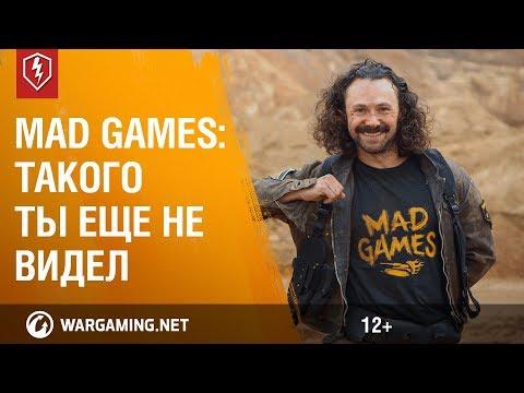Mad Games: Самый лучший танк!