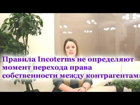 Правила Інкотермс: нюанси використання (консультація фахівця Харківської ТПП)