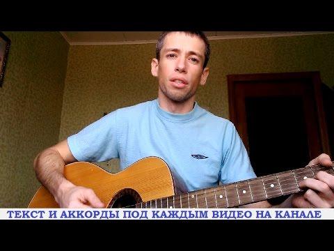 Иван Панфилов - Бессмысленны слова (гитара, кавер дд)