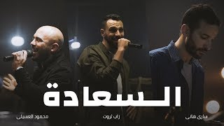 Al Sa3ada - أغنية السعادة | Zap Tharwat & Sary Hany ft. Mahmoud El Esseily & Ingy Nazif