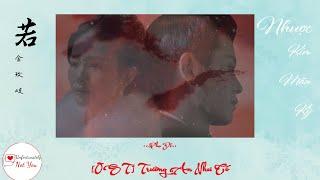 【Nhược - 若】Kim Mân Kỳ - 金玟岐『OST Trường An Như Cố』「Phụ Đề」 ♪