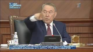 Н.Назарбаев: «Өсіріп алып келесің, содан кейін барады да түрмеге түседі»