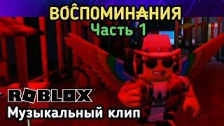 В0́ĈП0МИН₳НИЯ - Часть 1. Роблокс музыкальный клип (4). Zivert - Life