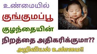 குங்குமப்பூ பயன்படுத்தும் முறை||Benefits of Saffron During Pregnancy In Tamil || How to consume