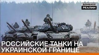 Российские танки на украинской границе | Донбасc.Реалии