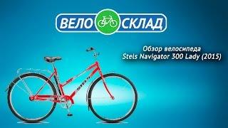 Обзор велосипеда Stels Navigator 300 Lady (2015)
