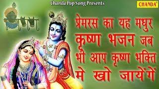 प्रेमरस का यह मधुर कृष्ण भजन    Mostm popular Krishan Bhajan