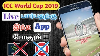 icc world cup 2019 live tv channel apps - TH-Clip