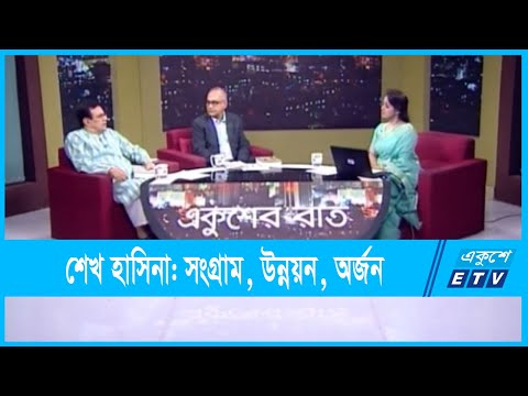 Ekusher Raat    বিষয়: শেখ হাসিনা: সংগ্রাম, উন্নয়ন, অর্জন    27 September 2021    ETV Talk Show