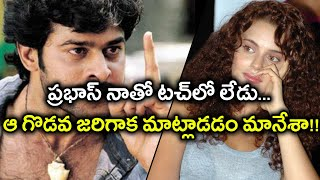 Kangana Ranaut Interesting Comments On Prabhas | Filmibeat Telugu