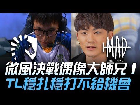 TL vs MAD 微風決戰偶像大師兄 TL穩扎穩打不給機會!