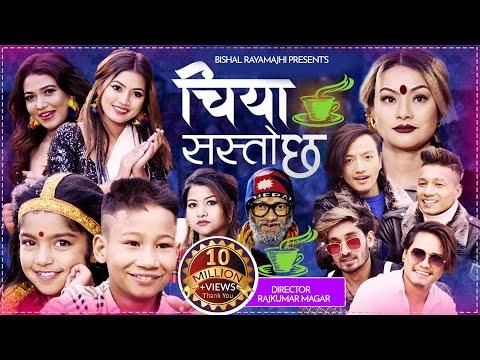 भाइरल बाघको साथि दिपेस थापा र आयुसाको पहिलो गित | Chiya Sasto Chha | New Lok Dohori Song 2021/2077