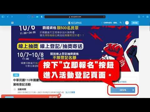 110年國慶嗡嗡包線上登記流程說明