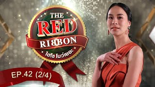 THE RED RIBBON ไฮโซโบว์เยอะ | EP.42 วิลลี่, นิว, ป๋อง, เสนาหอย [2/4] | 29.03.63