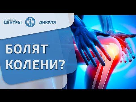 👏 Методы лечения артроза, которые работают. Методы лечения артроза коленного сустава. Дикуль. 12+