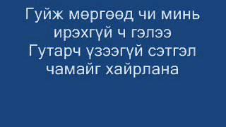 Dijital Erka  Uilawch gunihgui lyrics Уйлавч гунихгүй