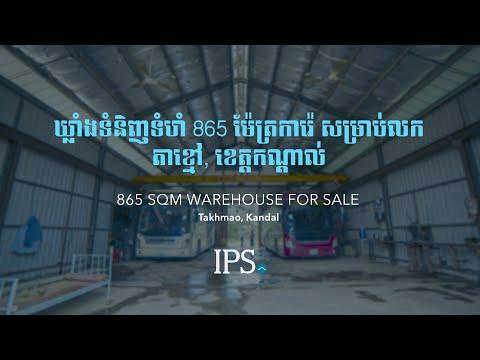 865 Sqm Warehouse For Sale - Takhmao, Kandal  thumbnail