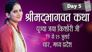 Shrimad Bhagwat Katha By Pujya Jaya Kishori Ji - 23 July | Dhar | Day 5