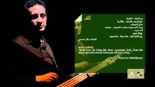 مسار اجباري - أدف / Massar Egbari - Row تحميل MP3