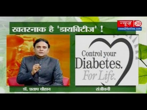 Sanjeevani || Ayurvedic Tips for Diabetes II
