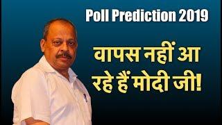 Ep.- 155   State-wise Poll Prediction 2019: वापस नहीं आ रही है भाजपा सरकार   Third Eye
