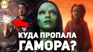 Куда пропала Гамора в Мстителях Финал? Щелчок Тони Старка убил Гамору? Мстители 4 Финал теория
