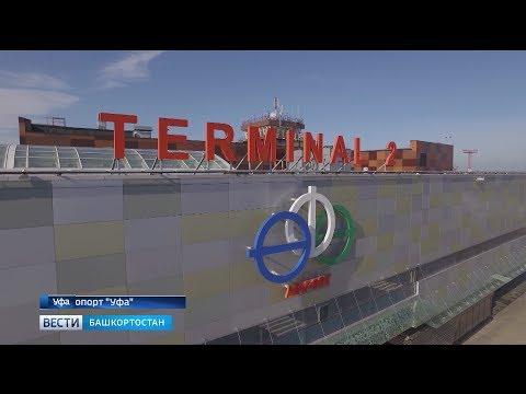Жители Башкортостана определяют имена-претендентов для присвоения аэропорту Уфы