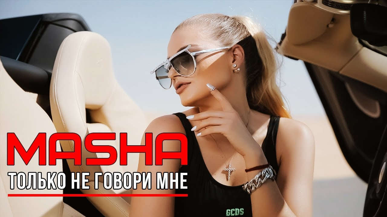 Masha — Только не говори мне