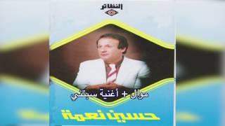 اغاني حصرية Mawal + Sabtny حسين نعمة - موال و أغنية سبتني تحميل MP3