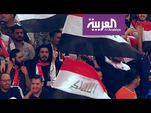 العرب اليوم - شاهد: الجماهير العراقية تبدي ثقتها بتجاوز البحرين وتحقيق اللقب