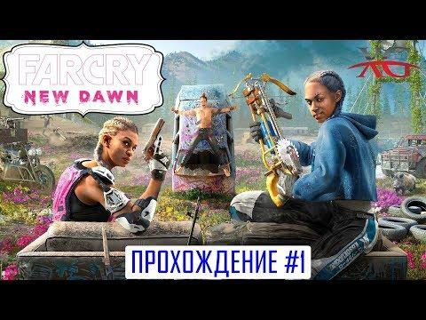 🌸 Far Cry 6 New Dawn Прохождение #1: Апокалипсис в розовом цвете