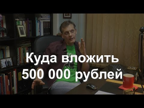 Куда вложить 500 000 рублей