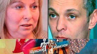 Мужское / Женское - Моя жизнь без меня.  Выпуск от28.02.2017