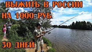 МОЖНО ЛИ ПРОЖИТЬ НА 1000 РУБЛЕЙ 30 ДНЕЙ В РОССИИ БОМЖ ОБЕД, ПРОСТОЕ МЕНЮ НА КАЖДЫЙ ДЕНЬ часть #2