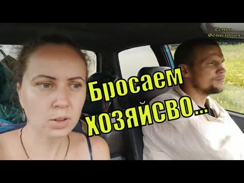 Бросаем ХОЗЯЙСТВО, если../Семья Фетистовых