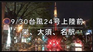 台風24号上陸前の栄.大須.名駅