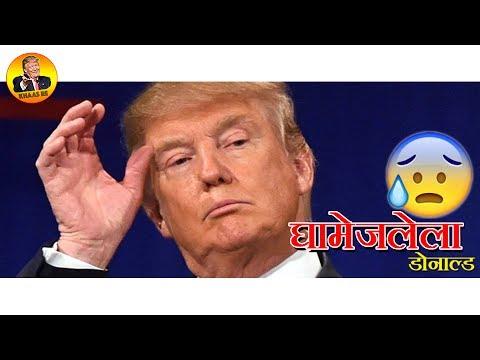 Donald Trump on Summer in Maharashtra    Khaas Re TV