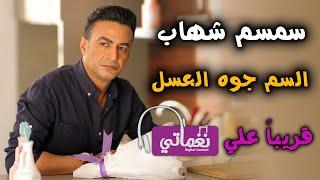 السم جوه العسل - سمسم شهاب - قريبا تحميل MP3