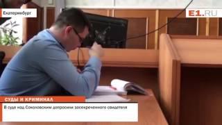 В суде над Соколовским допросили засекреченного свидетеля