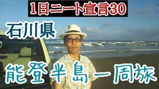能登半島一周の旅石川県観光1日ニート宣言30