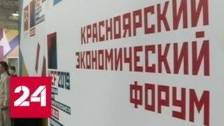Видео: В Красноярске проходит заключительный день экономического форума - Россия 24