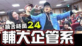 饒舌時間-24 輔大企管系【WACKYBOYS│反骨男孩】