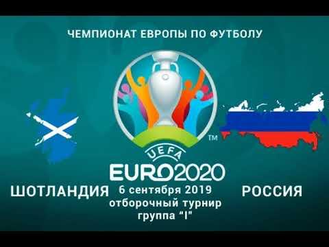 Мой прогноз на матч Шотландия - Россия. Футбол. Отборочный матч Чемпионата Европы-2020. 6 Сентября